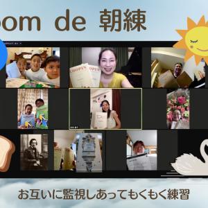 【ご感想】ZOOM de 朝練<31回目>