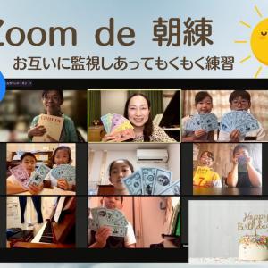 【ご感想】Zoom de 朝練<37回目>
