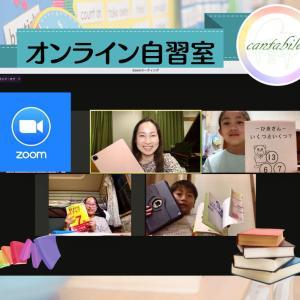 【ご感想】オンライン自習室