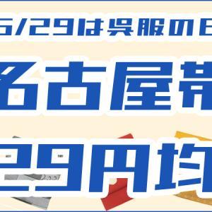 【5/30】呉服の日の名古屋帯【税抜き529円】は、残り5本!