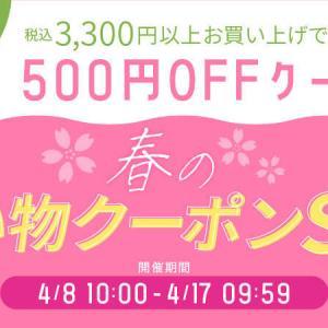【予告】春のお買物クーポンセール開催!3300円以上500円OFFクーポン発行!<br />
