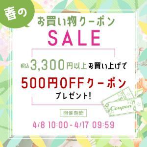 【本店サイト限定】お買い物クーポンセール開催中!