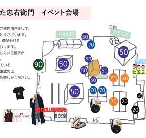 【明日10/1!ついにオープン】かねた忠右衛門!プレオープンセール!