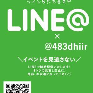 【公式】LINEアカウントのご案内