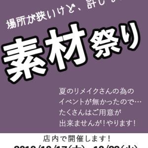 【10/17開催】店内限定開催 『素材祭り』 少し小規模です!