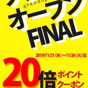 【11/20】明日からポイント20倍!