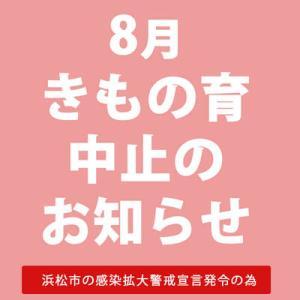 【重要】8月開催のきもの育【カラフル障子を見に行きませんか?】中止のお知らせ