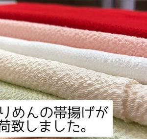 【新着】縮緬の帯揚げから、着付け小物のアウトレット迄~!