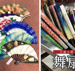 【新入荷】舞扇がたくさん!
