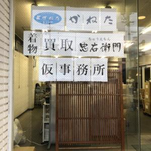 仮事務所 オープン!