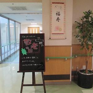 敬老会 中央棟2階編