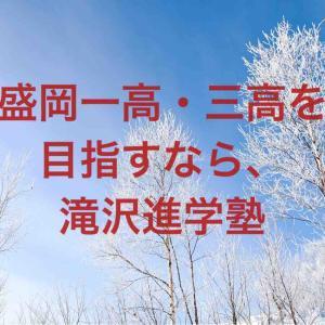 中2・中1「30時間特訓」(2019冬期特訓案内)