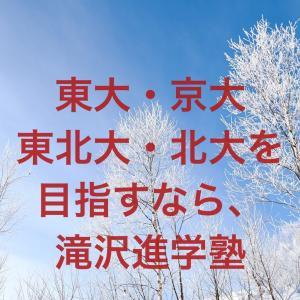 高2・高1「50時間特訓」(2019冬期講習案内)