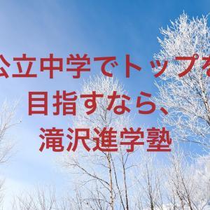 小6「24時間特訓」(2019冬期特訓案内)