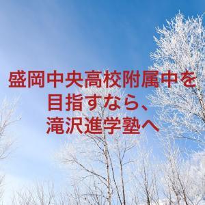【盛岡中央高校附属中】中1数学の状況(1月・2月・3月)