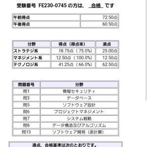基本情報技術者試験、合格しました。