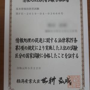 基本情報技術者試験の合格証明書が届きました。