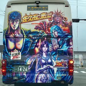 いつか乗ってみたい高速バス  北斗の拳号