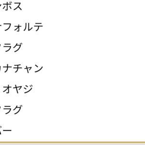 アイビスSD ▲→◎→▲当然三連単、三連複的中(*^^*)