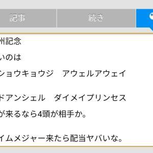 北九州記念3連複16,570円 3連単93,990円 札幌記念三連単的中!!