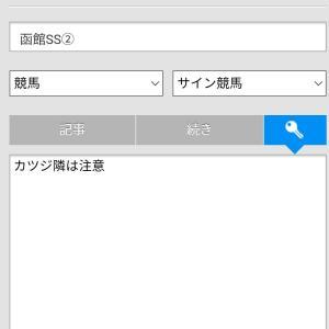 函館ss  エプソムカップ 結果