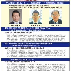 日本の性犯罪者・性非行者の再犯防止の取り組みと実態に迫る