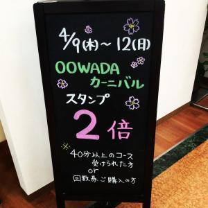💗本日4/9~12は「アピタ大和田カーニバル」です💗