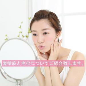 健康ブログ☆表情筋と老化の関係