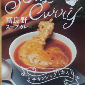 チキンレッグスープカレーに感動
