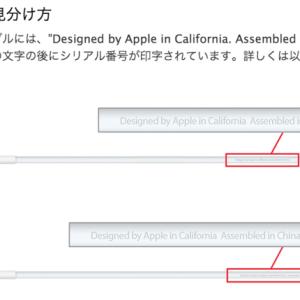 新しいMacBookのUSB-C充電ケーブル無償交換プログラム