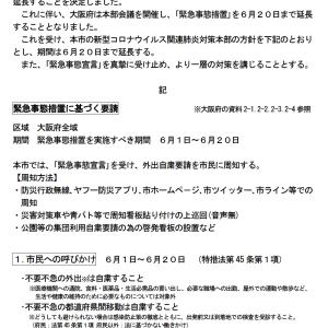 ◉河内長野市新型コロナウイルス関連肺炎対策本部の方針