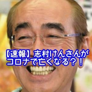 志村けんさん急逝