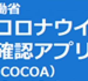 新型コロナウイルス接触確認アプリ(COCOA)のダウンロード数が912万に到達した。