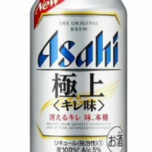第3のビールが10月から増税される。 買っとかなくちゃ。