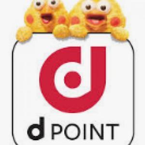 dpointが、ポイント交換15%増量キャンペーンをやっている。