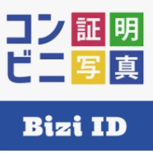 運転免許証の写真をコンビニ写真で。