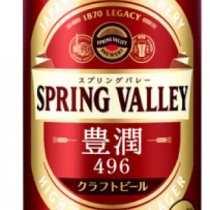 キリンの「SPRING VALLEY豊潤」が高い、旨い。