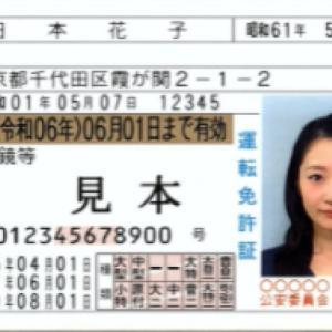 運転免許証を更新した。 色々楽になったな。
