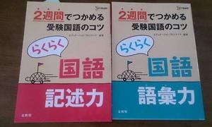 灘中学受験 決め手!夏休み中の勉強方法(国語編)