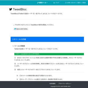 TweetBlocをリリース。