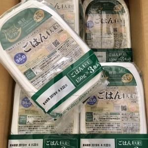 お得にお試し☆糖質コントロールご飯!