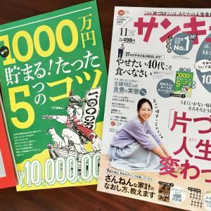 1000万円貯まる手帳が付録☆サンキュ!11月号