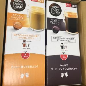 お得にお試し☆毎日だから助かるコーヒー!~その1
