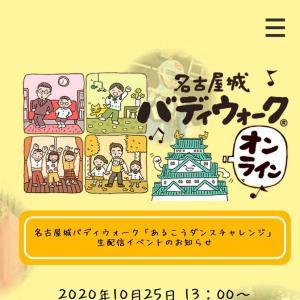 オンライン開催! 名古屋城バディウォーク2020