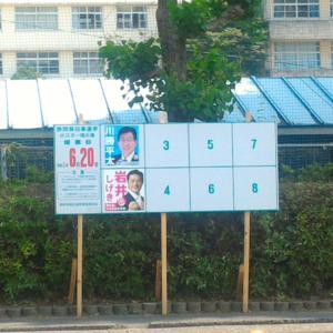 美容師ならば当然、選挙に行きますよね。静岡県知事選挙 6/20
