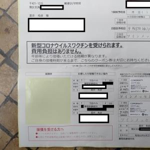昨夜、ワクチン接種2回目。静岡市
