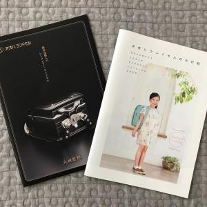 次女のラン活記録 完結編