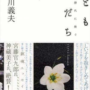 早川義夫さんの新刊