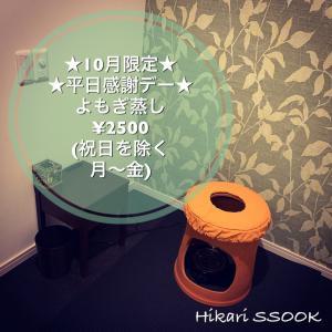 【光SSOOK】10月のお知らせ