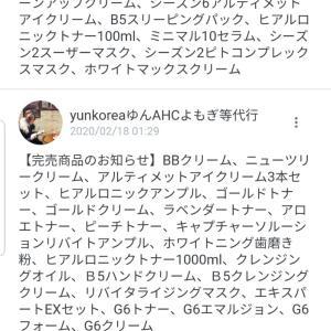 """【ご注文可能商品】""""チョコっと2月の【ゆんKYOTOバーゲン】"""""""